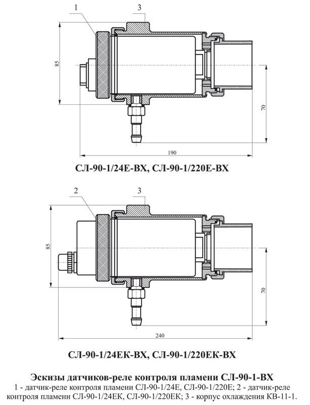 Эскиз датчика СЛ-90-1Е-ВХ